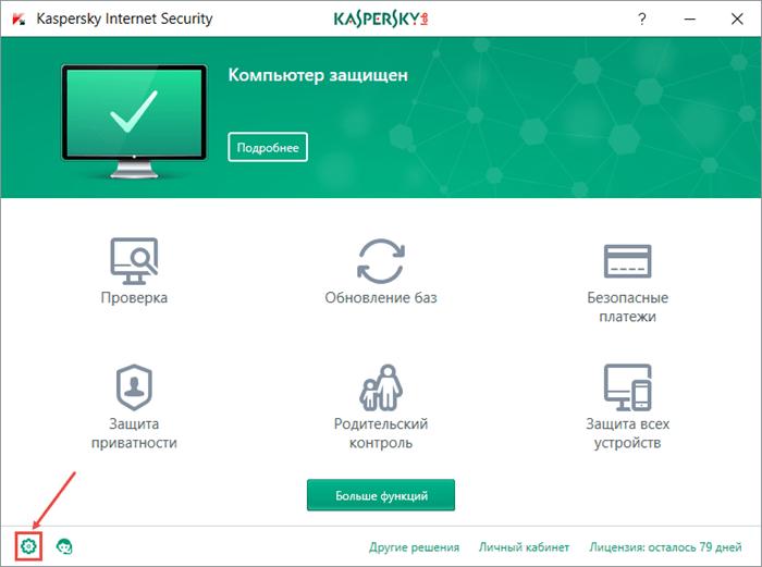 Антивирус Касперского. Как работать? Типы и разновидности. Как добавить исключение?