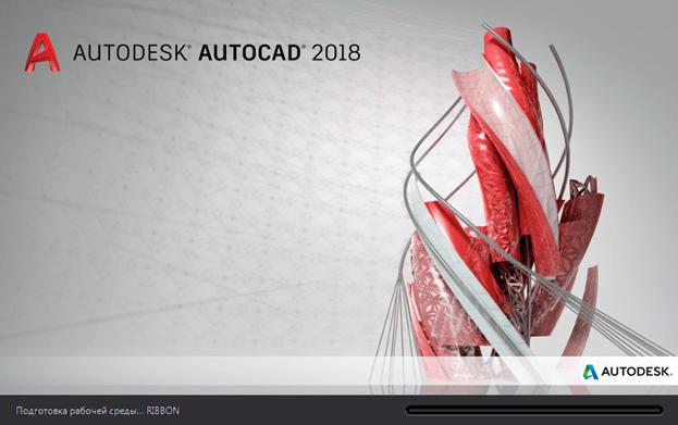 Автокад подготовка рабочей среды. Как начать работать в AutoCAD