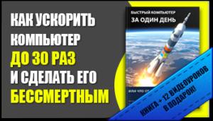 Бесплатная книга для быстрого компьютера