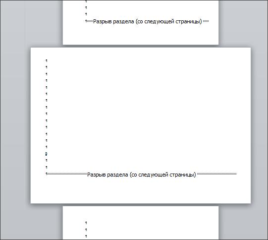 Как сделать альбомную страницу в Word. Пошагово
