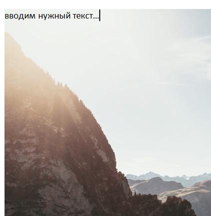 Как в Ворде (Word) вставить текст в картинку