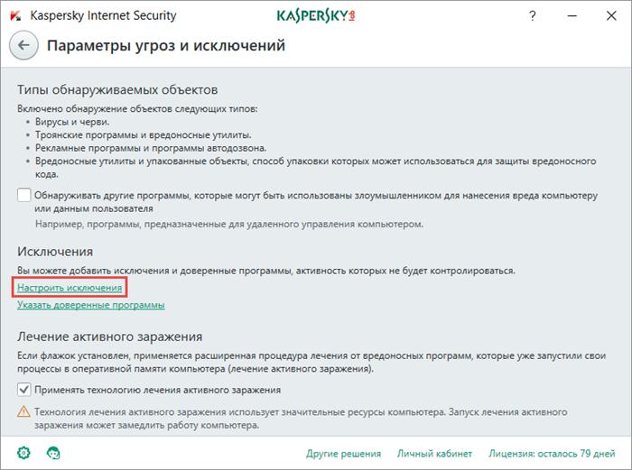Антивирус Касперского