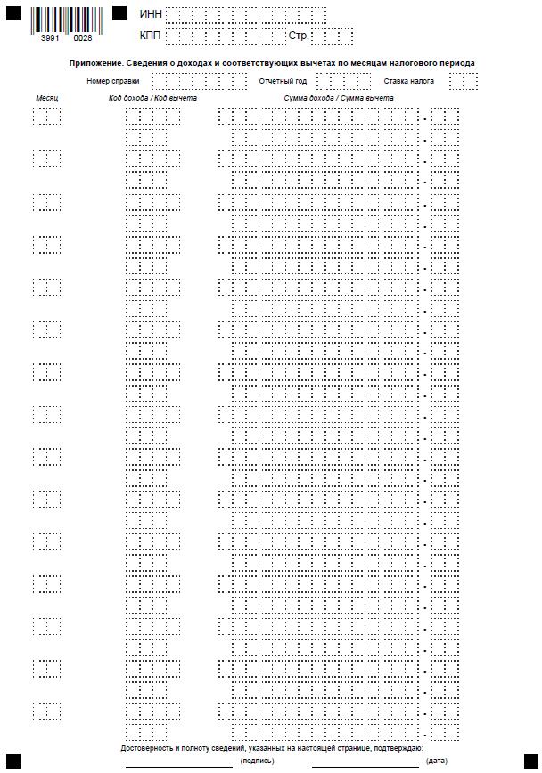 2-НДФЛ за 2019 год