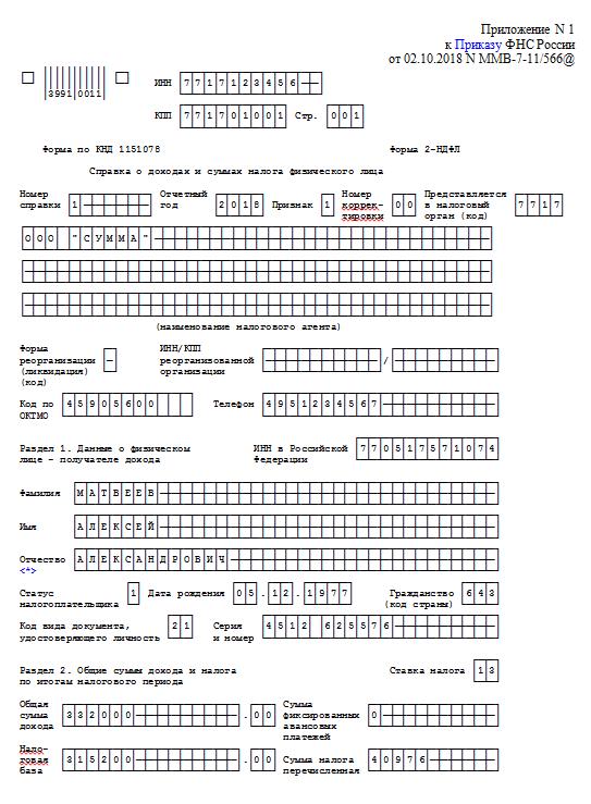 Новая форма 2-НДФЛ за 2019 год: сроки сдачи и образец заполнения. Сдаём в 2020 году