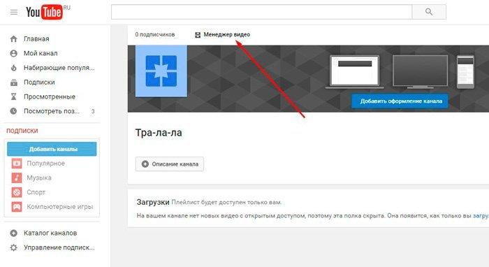 обрезать видео в YouTube
