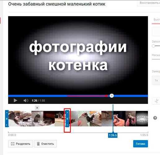 Как быстро обрезать видео в YouTube без сторонних программ
