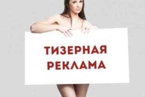 Тизерная реклама как способ монетизации трафика
