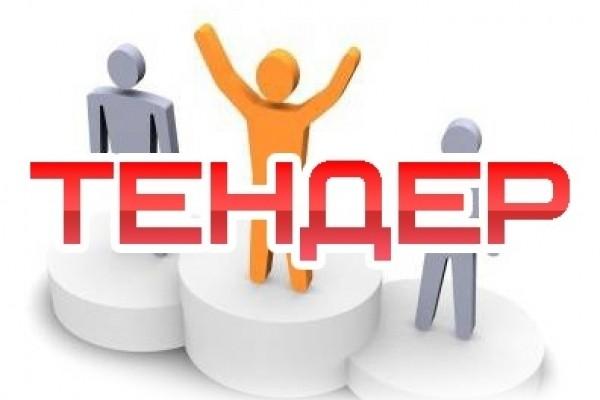 Госзакупки официальный сайт - Вход и Регистрация