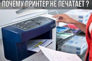 Что делать, если принтер отказывается нормально печатать