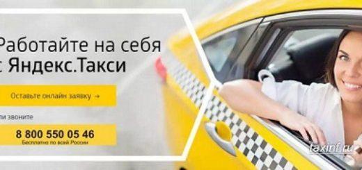 работать в яндекс такси