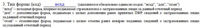 Отчетность СЗВ-М. Пошаговая инструкция по заполнению