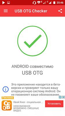 смартфон не видит USB-флешку
