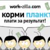 Найти работу в интернете
