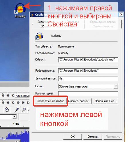 Простая инструкция по работе в Audacity. Часть1