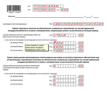 Новый расчет по страховым взносам за 3 квартал 2020 год: образец заполнения РСВ