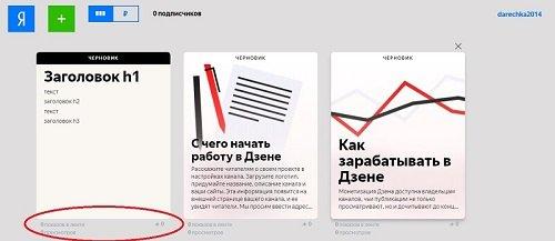 Яндекс Дзен: как создать канал, настроить и заработать на нем