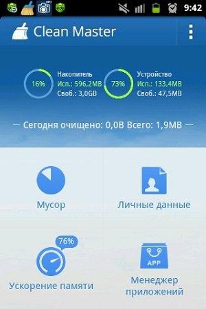 На Андроиде пишет: недостаточно памяти на телефоне!