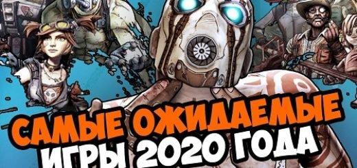 Игры 2020