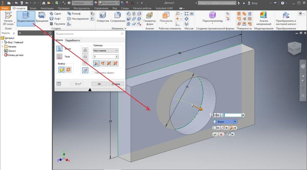 Как работать в Autodesk Inventor