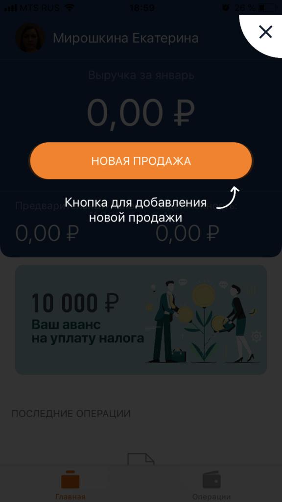 Как пользоваться приложением «Мой налог». Инструкция для самозанятых