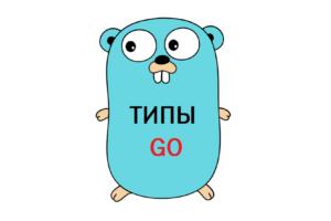 Типы в языке программирования GO