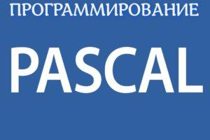 Язык программирования Pascal для новичков: Основные понятия