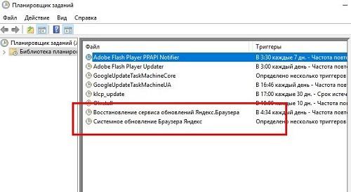 Как отключить автозапуск Яндекс браузера при запуске Windows