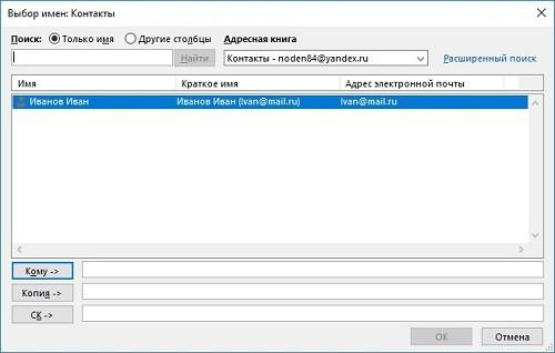 Как работать в Outlook. Корпоративный почтовый ящик