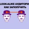 Как создать Look-alike аудитории для таргетинга в Facebook и Instagram