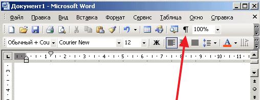Как убрать большие пробелы между словами в Word