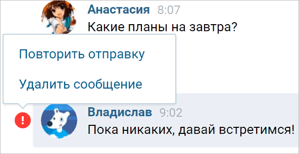 удалить сообщение во ВКонтакте