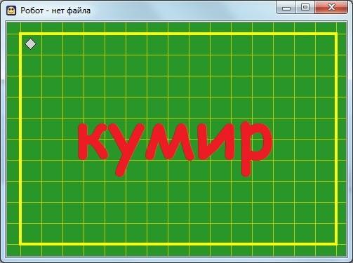 Как работать в программе Кумир