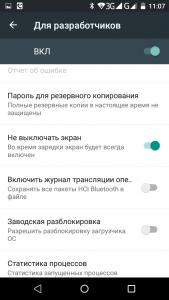 экран Android не выключался