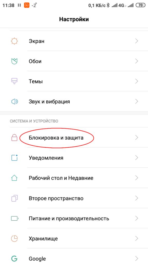 Как сделать так, чтобы экран Android не выключался