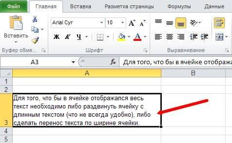 Excel уместить длинный текст в одной ячейке