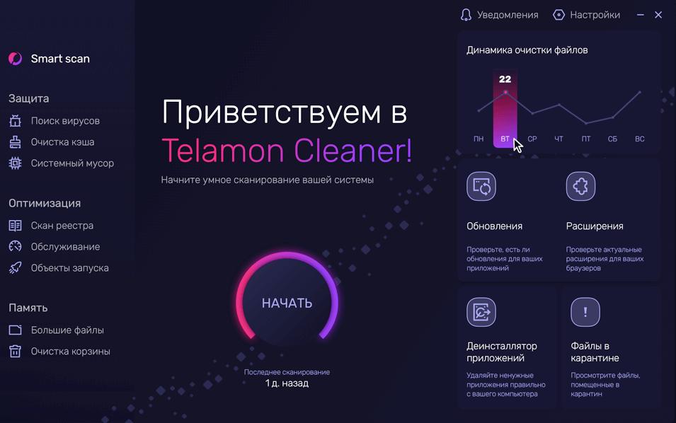 Telamon Cleaner