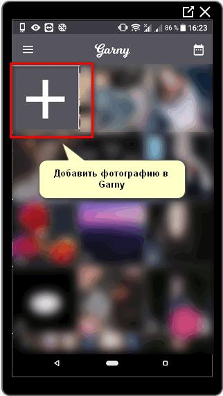 Garny приложение для Инстаграма