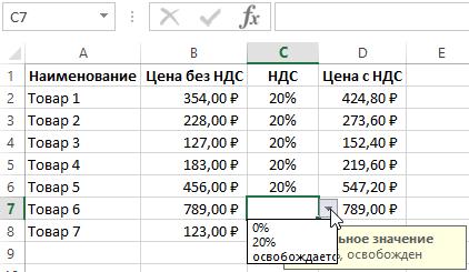 Как проверить вводимые данные в ячейки Excel